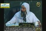 ( 17)سورة الأعراف من الآية ( 158) إلى الآية( 162)  تفسير سورة الأعراف