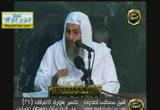 ( 21)سورة الأعراف من الآية ( 189) إلى الآية(202)  تفسير سورة الأعراف