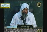 (16)سورة الأعراف من الآية (152)إلي الآية(157) تفسير سورة الأعراف