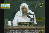 ( 7)سورة الأنفال من الآية ( 55) إلى الآية( 69) تفسير سورة الأنفال