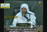 تفسير سورة التوبة (13) من الآية مائة وأثنين إلى الآية مائة وعشرة