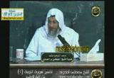 ( 1)سورة التوبة من الآية ( 1) تفسير سورة التوبة