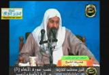 ( 8)سورة الأنعام من الآية ( 55)إلى الآية(67) تفسير سورة الأنعام