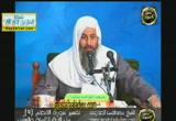 ( 9)سورة الأنعام من الآية ( 67)إلى الآية(73) تفسير سورة الأنعام