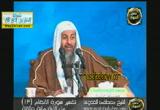 (13)سورة الأنعام من الآية (103) إلي الآية (110) تفسير سورة الأنعام