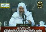 (3) سورة هود  من الآية (25)إلى الآية(36 )تفسير سورة هود