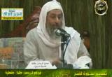 (3) سورة الفتح من الآية (11)إلى الآية( 17)  تفسير سورة الفتح