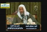 تفسير سورة الشورى (2) من الآية الحادية عشر إلى الآية الثامنة عشر