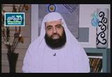 القيم الأخلاقية في غزوات النبي - غزوة بدر  4(29/8/2014) إنما الأمم الأخلاق