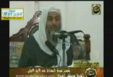 (2)سورة المعارج من الآية(19) إلي نهاية السورة - تفسير سورة المعارج