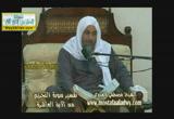 (3)سورة التحريم من الآية (10) إلي نهاية السورة - تفسير سورة التحريم