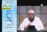 الانكسار لله عز وجل ( 4/9/2014 ) علمنى رسول الله
