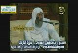 (2) سورة النازعات  من الآية (15)إلى نهاية السورة-  تفسير سورة النازعات