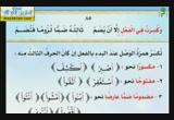 شرح منظومة المفيد-سورة المائدة الآية ( 32)( 6/9/2014) الإتقان لتلاوة القرآن