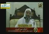 أحكام شهر  الصيام( 27/7/2011)آيات الصيام