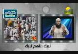 لبيك اللهم لبيك ( 15/9/2014 ) حج القلوب