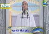غفلةمريره-خطبالجمعة