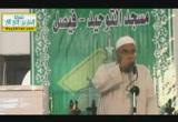 الزكاة وأثرها على الفرد والمجتمع (2/5/2014) خطب الجمعة