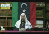 نصيحة الى اخواننا و اخواتنا الليبيين -محاضرات جمعية القرآن والسنة
