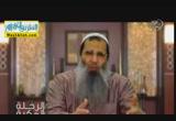 كيف ثبتوا الصحابة فى ظل الظروف القاسية ( 15/2/2015 ) الرحلة المكية