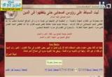 السيستاني والتبرك بشعلة النار( 13/3/2015)  دعاة على أبواب