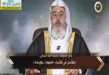 كتاب الطهارة - أحكام المياه ج2 (10/3/2015) مجالس الأحكام