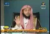 الدرس الثالث عشر : تابع باب الشروط في النكاح  فضيلة الشيخ/ عبد الله بن ناصر السلمي