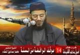 موقف الرافضة من السنة  ( أصول مذهب الشيعة )