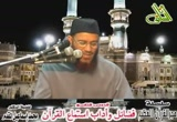 فضائل وآداب استماع القرآن