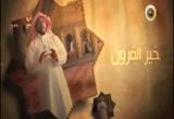 عمرو بن الجموح رضى الله عنه  (18/8/2015)  خير القرون