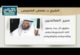 حقوق آل بيت رسول الله المعنوية (حبهم وتقديرهم وتوقيرهم) - سير الصالحين