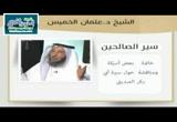 بعض الأسئلة ومناقشة حول سيرة أبي بكر - سير الصالحين