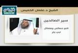 تابع خصائص وفضائل أبي بكر - سير الصالحين