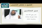 عمر بن الخطاب (زهده ، ورعه ، عبادته ، خشيته ، حلمه) - سير الصالحين