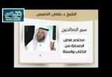 مختصر فضل الصحابة من الكتاب والسنة - سير الصالحين