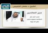 نسب أبي بكر (إسلامه ، جهوده في نشر الدعوة) - سير الصالحين