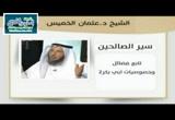تابع فضائل وخصوصيات أبي بكر 2 - سير الصالحين