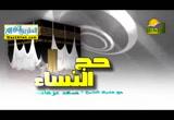 محظورات الاحرام ( 31/8/2015 ) حج النساء