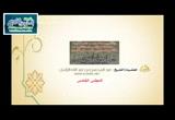 استخراج القواعد الأصولية والفقهية من الشرح الكبير - المسجد النبوي (5)