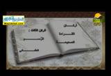 الرد على من انكر قراءت الشامى  ( 24/10/2015 ) قران وقرأت
