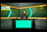 دروس الاستجابه لله تعالى فى حياة ابن عمر ( 4/11/2015 ) كن صحابيا