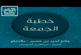 الدنيا وعطاء الأخرة _ خطبة الجمعة