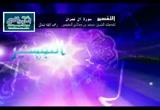 الدرس 1 البسملة +الآية رقم 1 (تفسير سورة آل عمران)