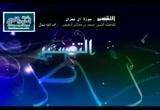 الدرس 2 الآية رقم 2 (تفسير سورة آل عمران)