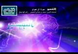 الدرس 10 تابع الأية 6 و 7 (تفسير سورة آل عمران)
