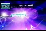 الدرس 29 تابع الآية رقم 15 (تفسير سورة آل عمران)