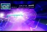 الدرس 34 تابع الآية 17 (تفسير سورة آل عمران)