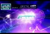 الدرس 38 فوائد الآية 17،16 (تفسير سورة آل عمران)