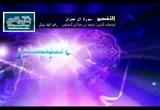 الدرس 43 تابع الآية رقم 20 (تفسير سورة آل عمران)