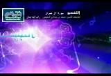 الدرس 71 الآية رقم 37+فوائد الآية 35 (تفسير سورة آل عمران)